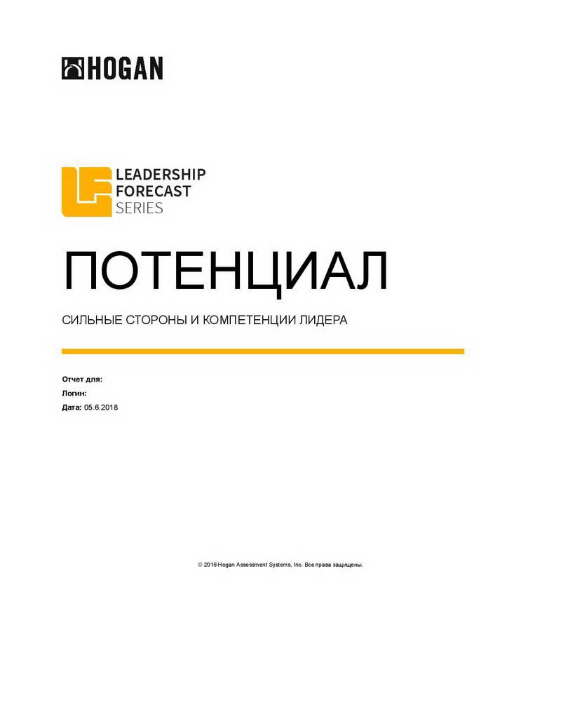 1-fortem_hpi-hogan-leadership-forecast-potential-report_ru_primer-otcheta-page-001