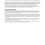 1-fortem_hpi-hogan-leadership-forecast-potential-report_ru_primer-otcheta-page-002