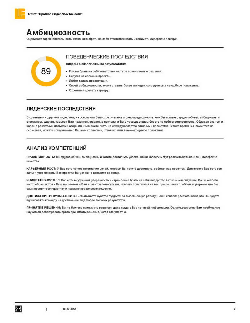 1-fortem_hpi-hogan-leadership-forecast-potential-report_ru_primer-otcheta-page-007
