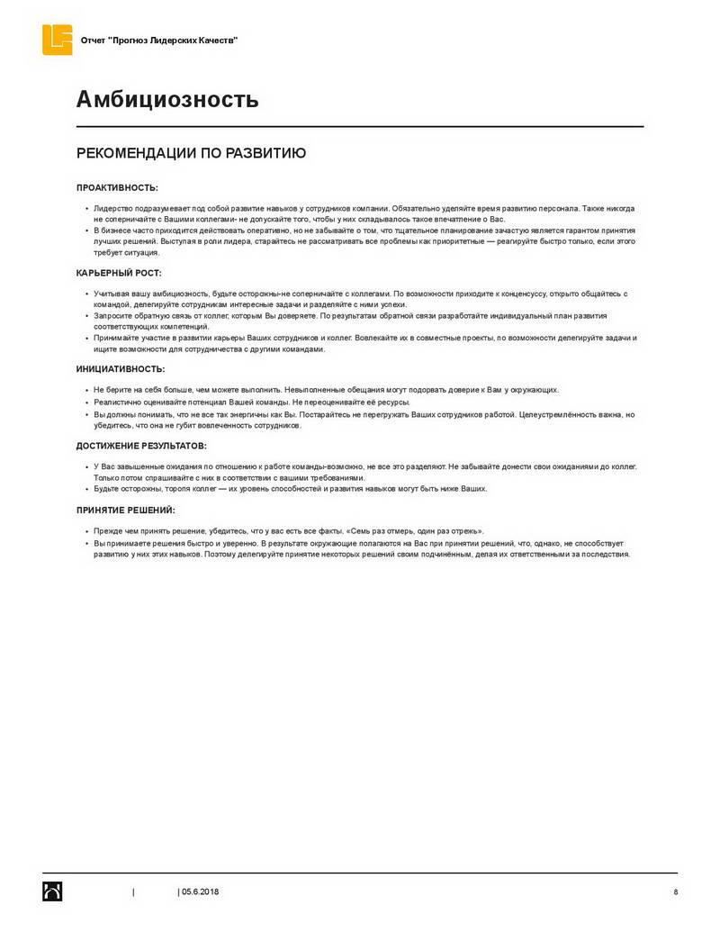 1-fortem_hpi-hogan-leadership-forecast-potential-report_ru_primer-otcheta-page-008