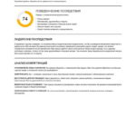 1-fortem_hpi-hogan-leadership-forecast-potential-report_ru_primer-otcheta-page-009