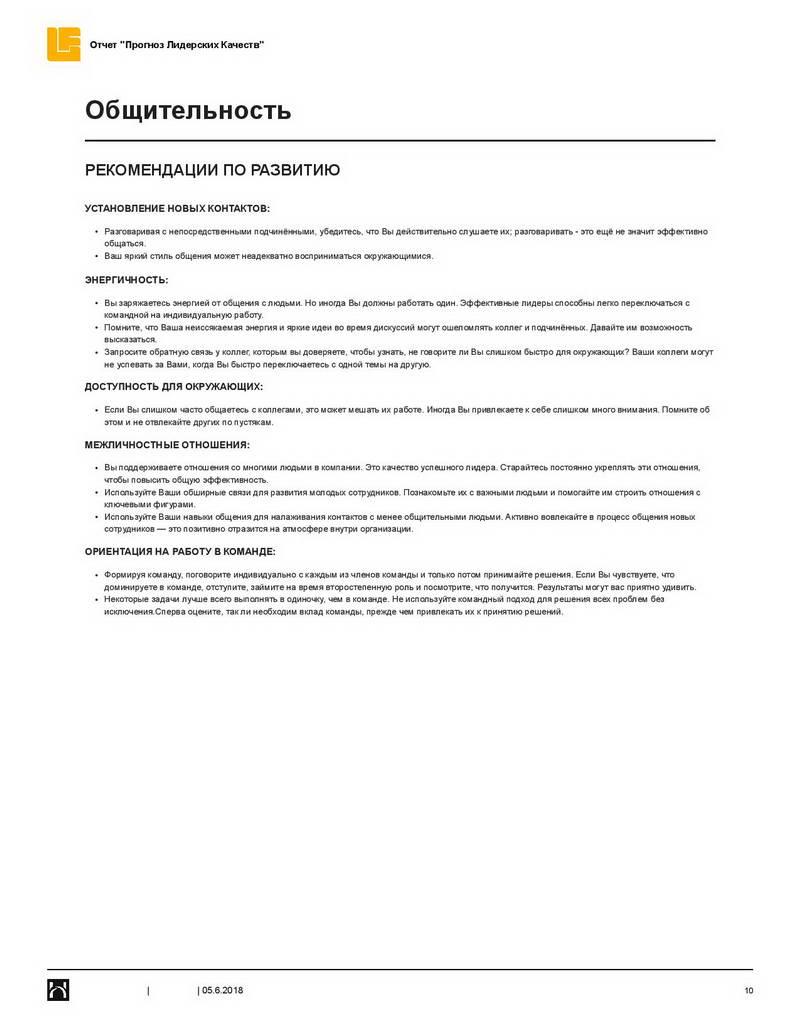 1-fortem_hpi-hogan-leadership-forecast-potential-report_ru_primer-otcheta-page-010
