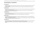 1-fortem_hpi-hogan-leadership-forecast-potential-report_ru_primer-otcheta-page-012