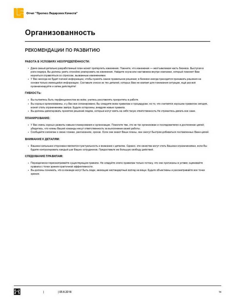 1-fortem_hpi-hogan-leadership-forecast-potential-report_ru_primer-otcheta-page-014