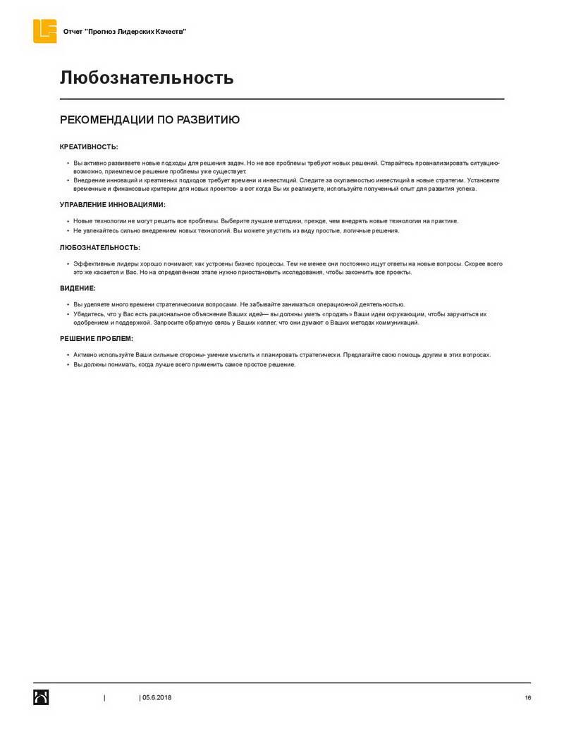 1-fortem_hpi-hogan-leadership-forecast-potential-report_ru_primer-otcheta-page-016