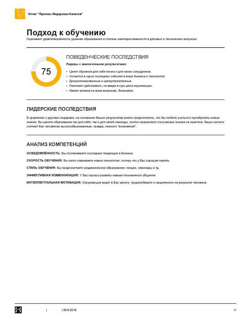 1-fortem_hpi-hogan-leadership-forecast-potential-report_ru_primer-otcheta-page-017