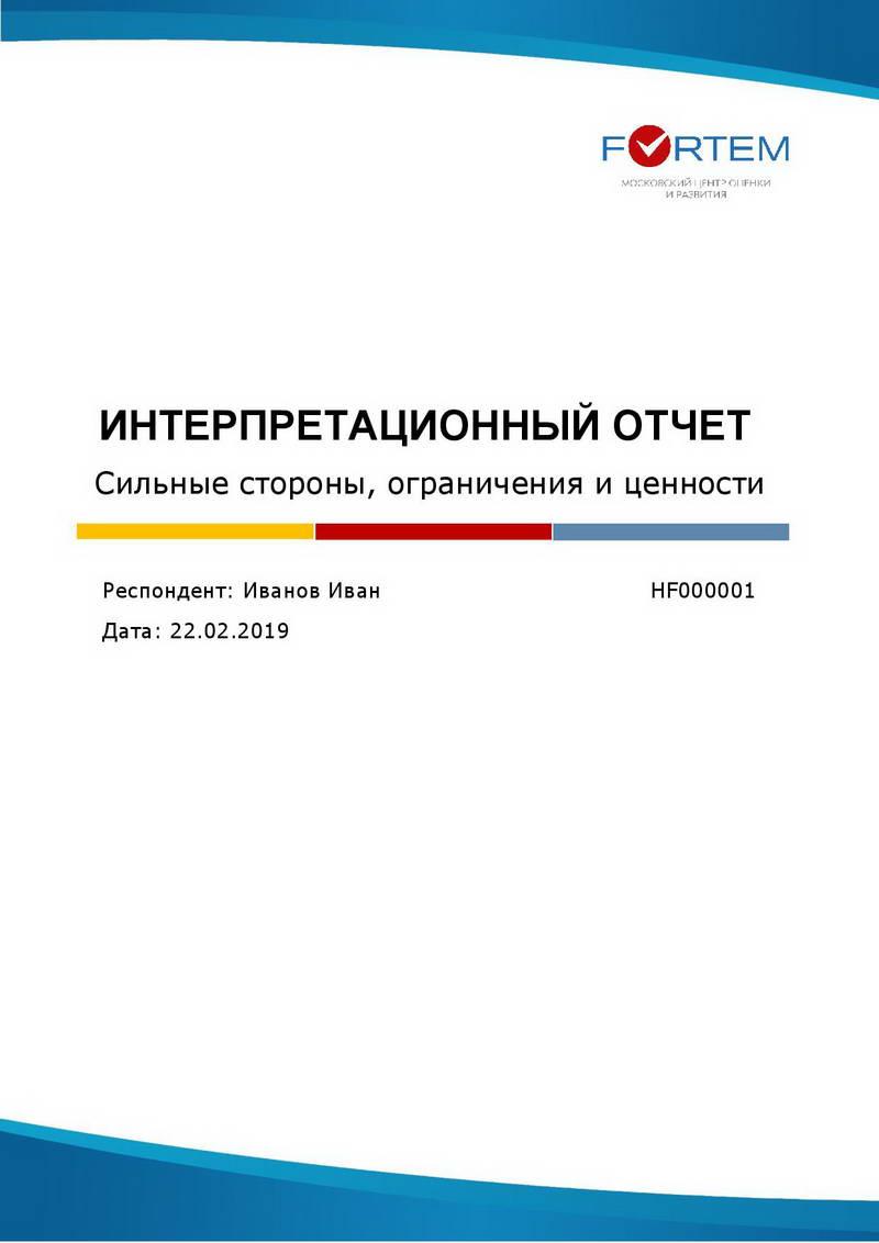 11-hogan-interpretacionniy-otchet_HG000000-page-001