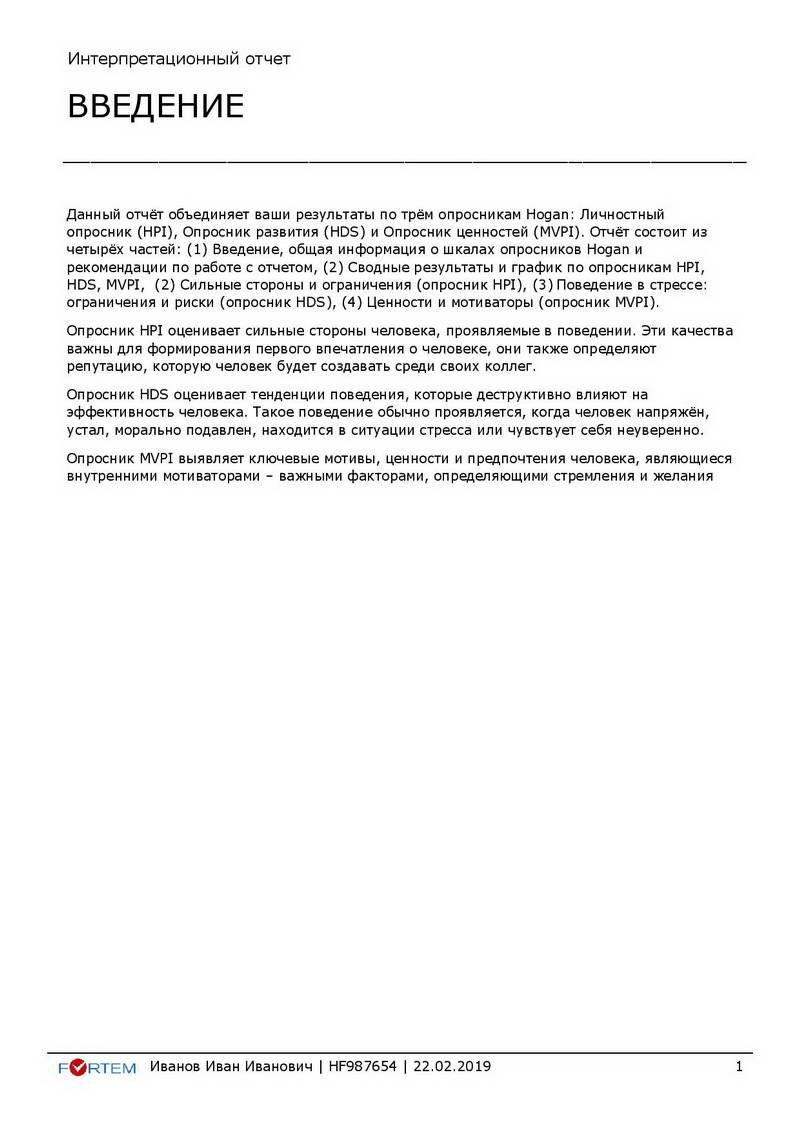 11-hogan-interpretacionniy-otchet_HG000000-page-002