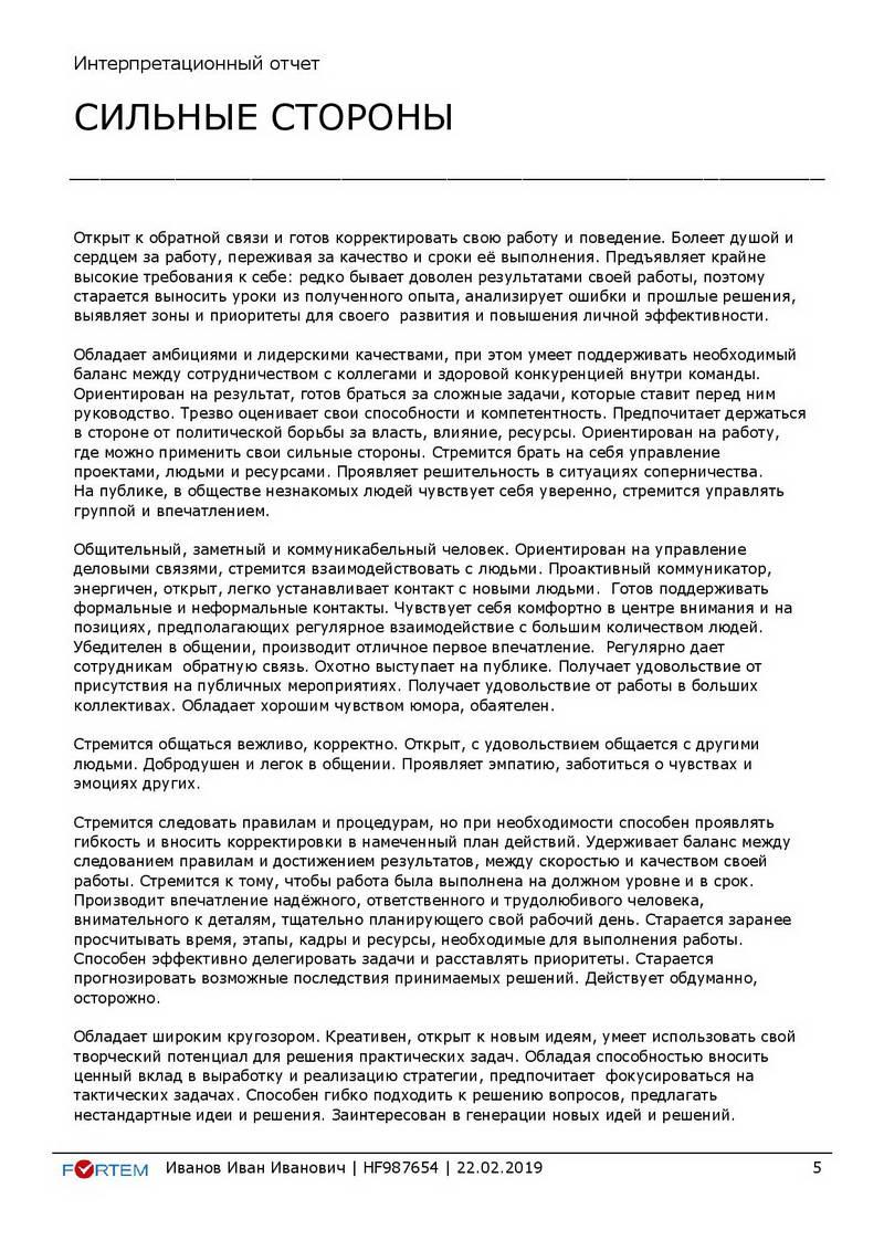 11-hogan-interpretacionniy-otchet_HG000000-page-006