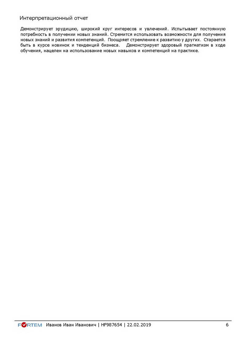 11-hogan-interpretacionniy-otchet_HG000000-page-007