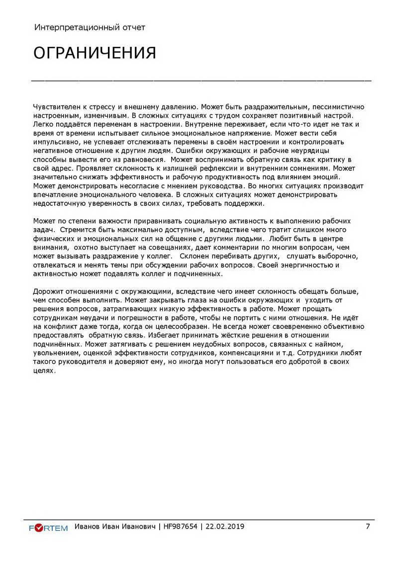 11-hogan-interpretacionniy-otchet_HG000000-page-008
