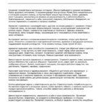 11-hogan-interpretacionniy-otchet_HG000000-page-009