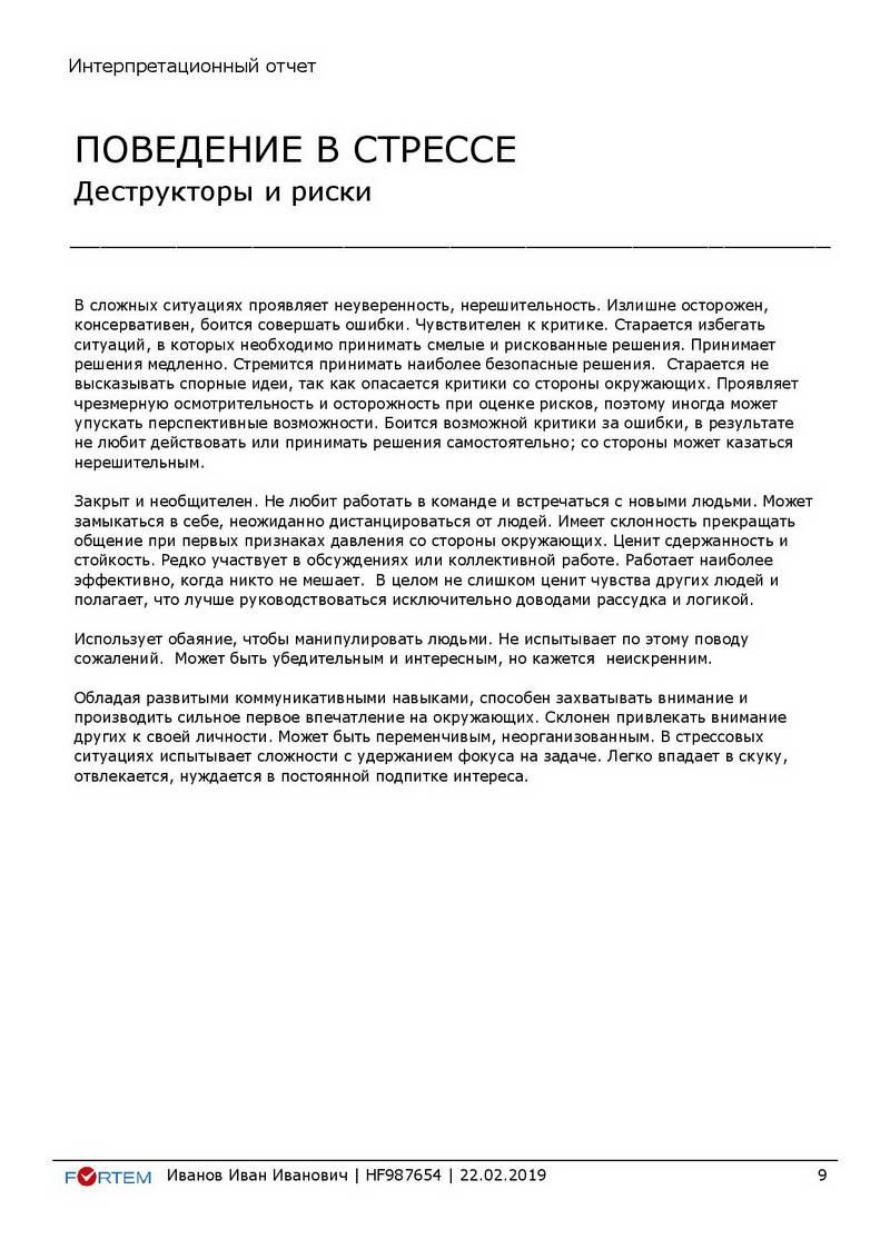 11-hogan-interpretacionniy-otchet_HG000000-page-010