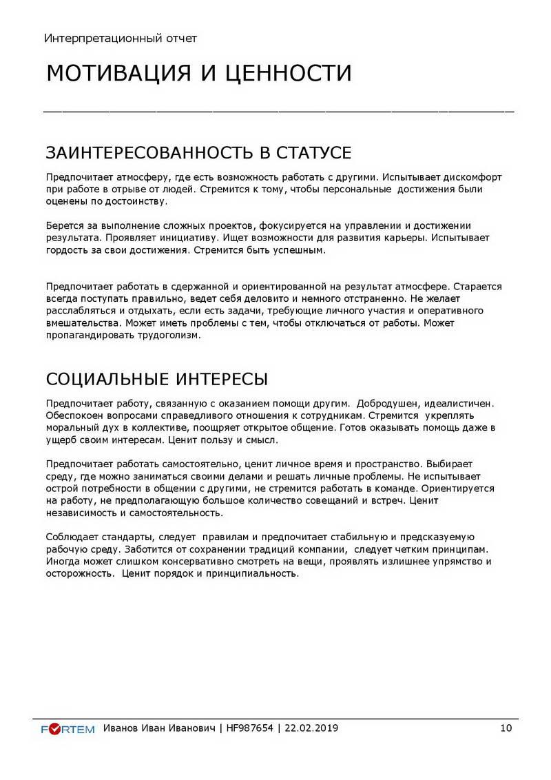 11-hogan-interpretacionniy-otchet_HG000000-page-011