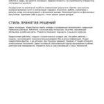 11-hogan-interpretacionniy-otchet_HG000000-page-012