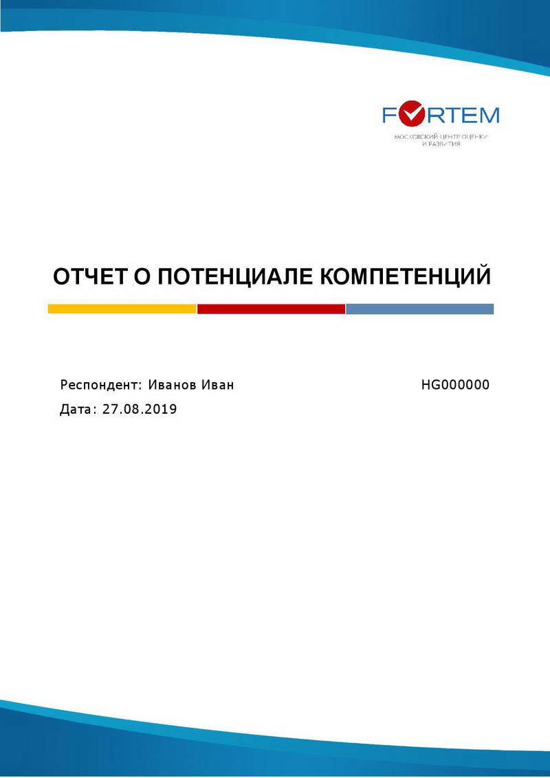 15-hogan-otchet-o-potenciale-kompetencij_ivanov-ivan_hg000000_primer-page-001