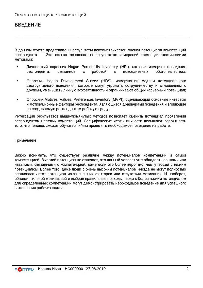 15-hogan-otchet-o-potenciale-kompetencij_ivanov-ivan_hg000000_primer-page-002