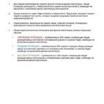 15-hogan-otchet-o-potenciale-kompetencij_ivanov-ivan_hg000000_primer-page-003
