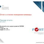 18_disc_gruppovoj-komandnyj-otchet_disc_rus-page-001