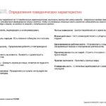 18_disc_gruppovoj-komandnyj-otchet_disc_rus-page-026
