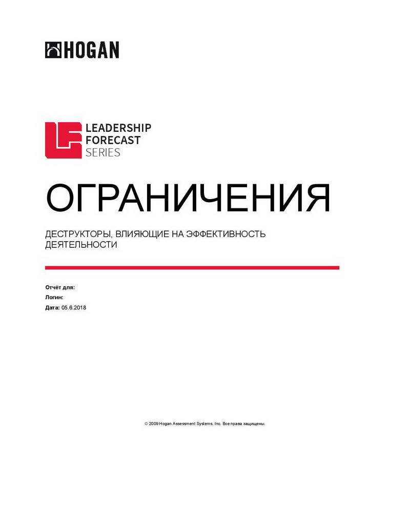2-fortem_hds-hogan-leadership-forecast-challenge-report_ru_primer-otcheta-page-001