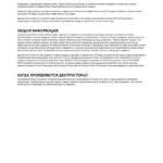 2-fortem_hds-hogan-leadership-forecast-challenge-report_ru_primer-otcheta-page-002