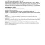 2-fortem_hds-hogan-leadership-forecast-challenge-report_ru_primer-otcheta-page-003