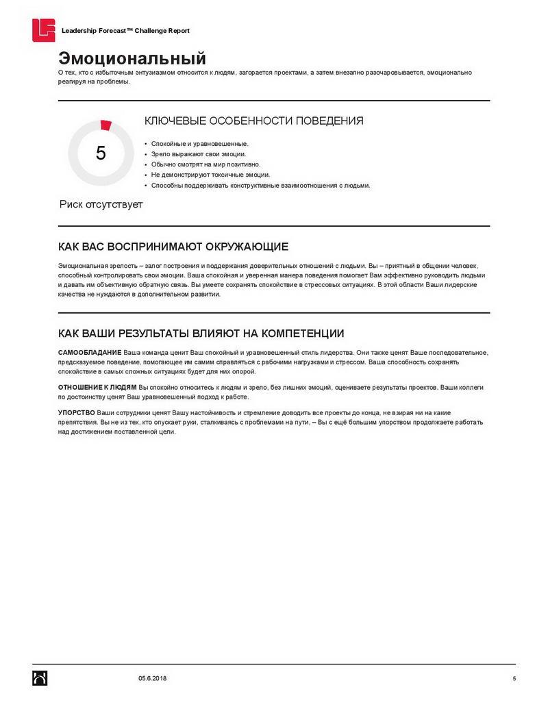 2-fortem_hds-hogan-leadership-forecast-challenge-report_ru_primer-otcheta-page-005