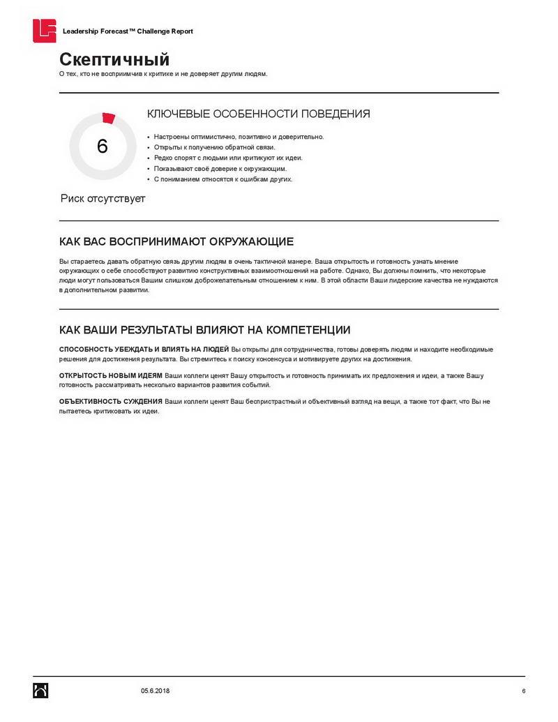 2-fortem_hds-hogan-leadership-forecast-challenge-report_ru_primer-otcheta-page-006