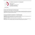 2-fortem_hds-hogan-leadership-forecast-challenge-report_ru_primer-otcheta-page-007