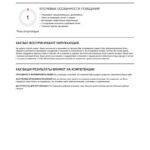 2-fortem_hds-hogan-leadership-forecast-challenge-report_ru_primer-otcheta-page-008