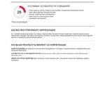 2-fortem_hds-hogan-leadership-forecast-challenge-report_ru_primer-otcheta-page-009