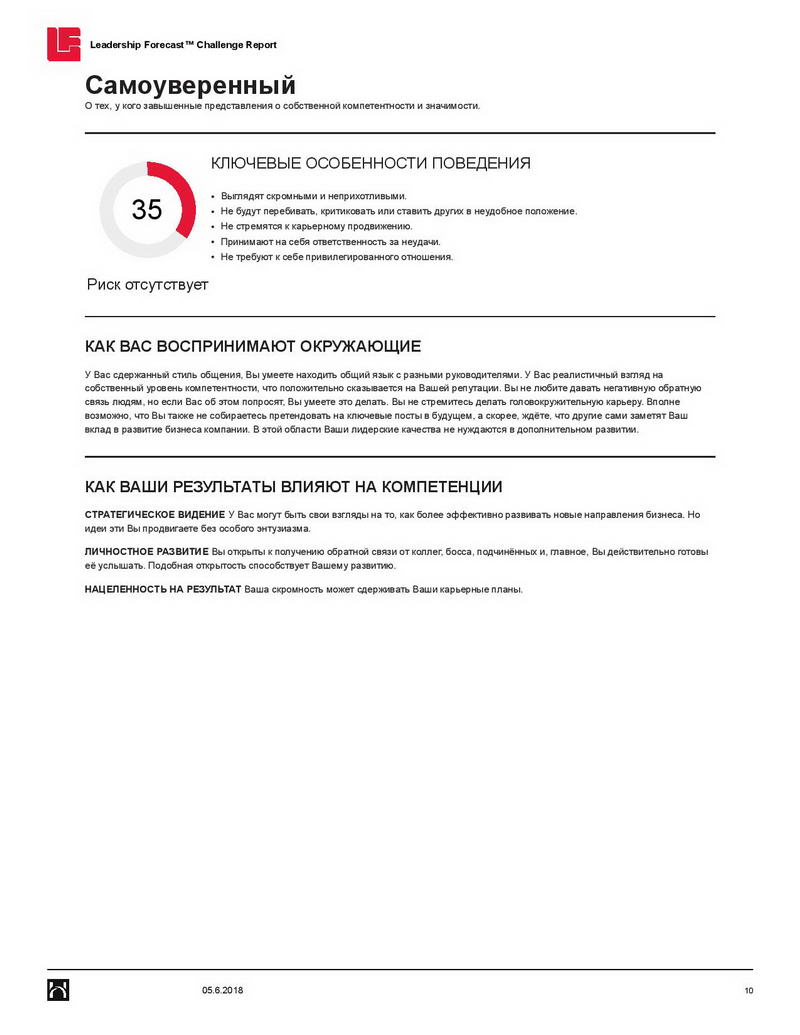 2-fortem_hds-hogan-leadership-forecast-challenge-report_ru_primer-otcheta-page-010
