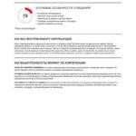 2-fortem_hds-hogan-leadership-forecast-challenge-report_ru_primer-otcheta-page-011