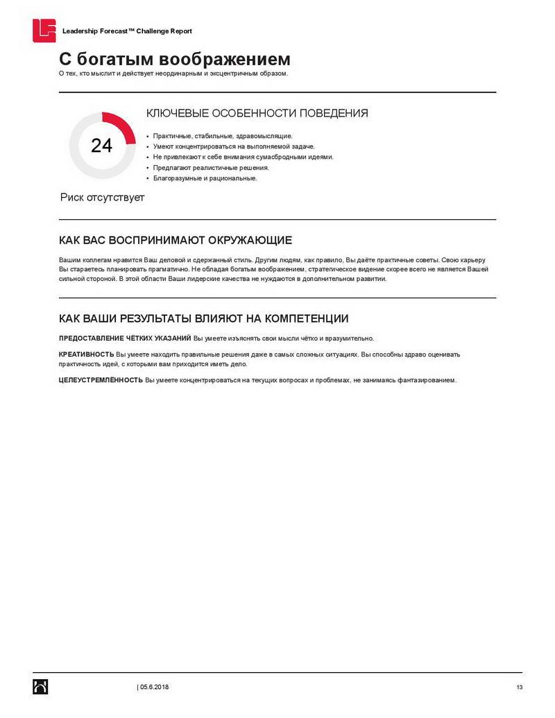 2-fortem_hds-hogan-leadership-forecast-challenge-report_ru_primer-otcheta-page-013