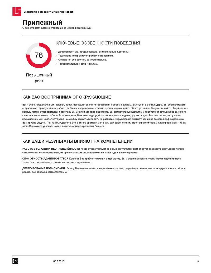 2-fortem_hds-hogan-leadership-forecast-challenge-report_ru_primer-otcheta-page-014