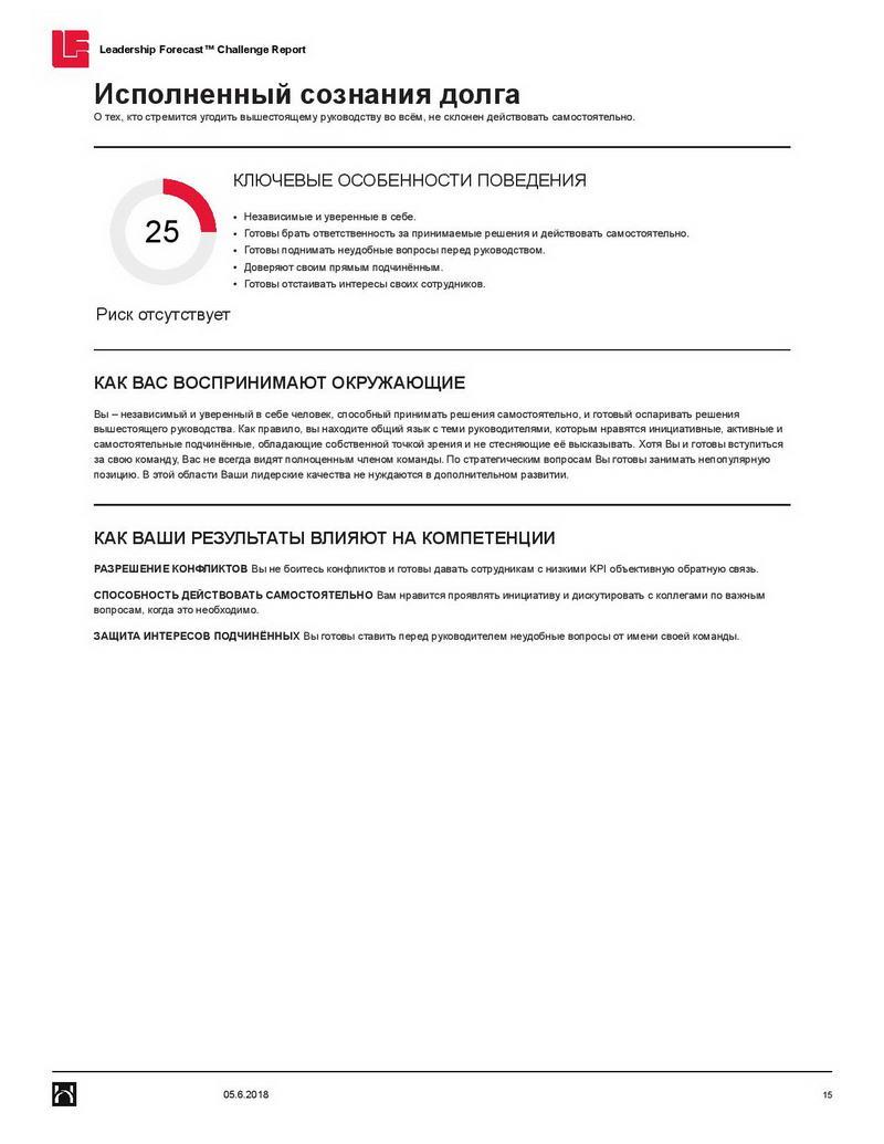 2-fortem_hds-hogan-leadership-forecast-challenge-report_ru_primer-otcheta-page-015