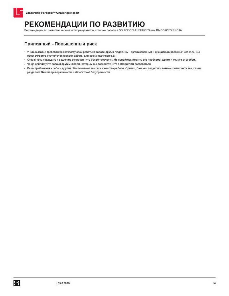 2-fortem_hds-hogan-leadership-forecast-challenge-report_ru_primer-otcheta-page-016