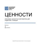 3-fortem_mvpi-hogan-leadership-forecast-values-report_ru_primer-otcheta-page-001