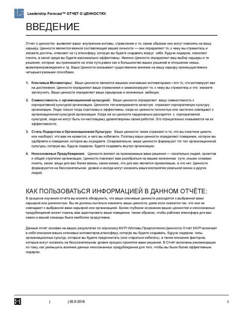 3-fortem_mvpi-hogan-leadership-forecast-values-report_ru_primer-otcheta-page-002