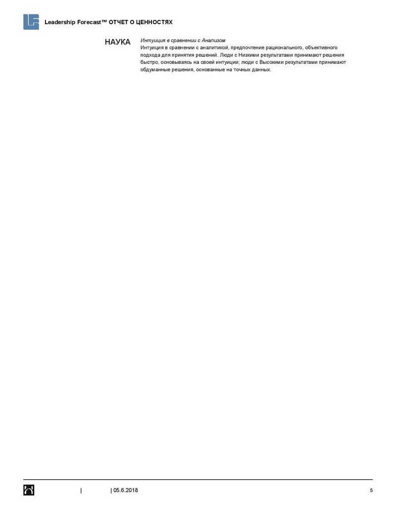 3-fortem_mvpi-hogan-leadership-forecast-values-report_ru_primer-otcheta-page-005