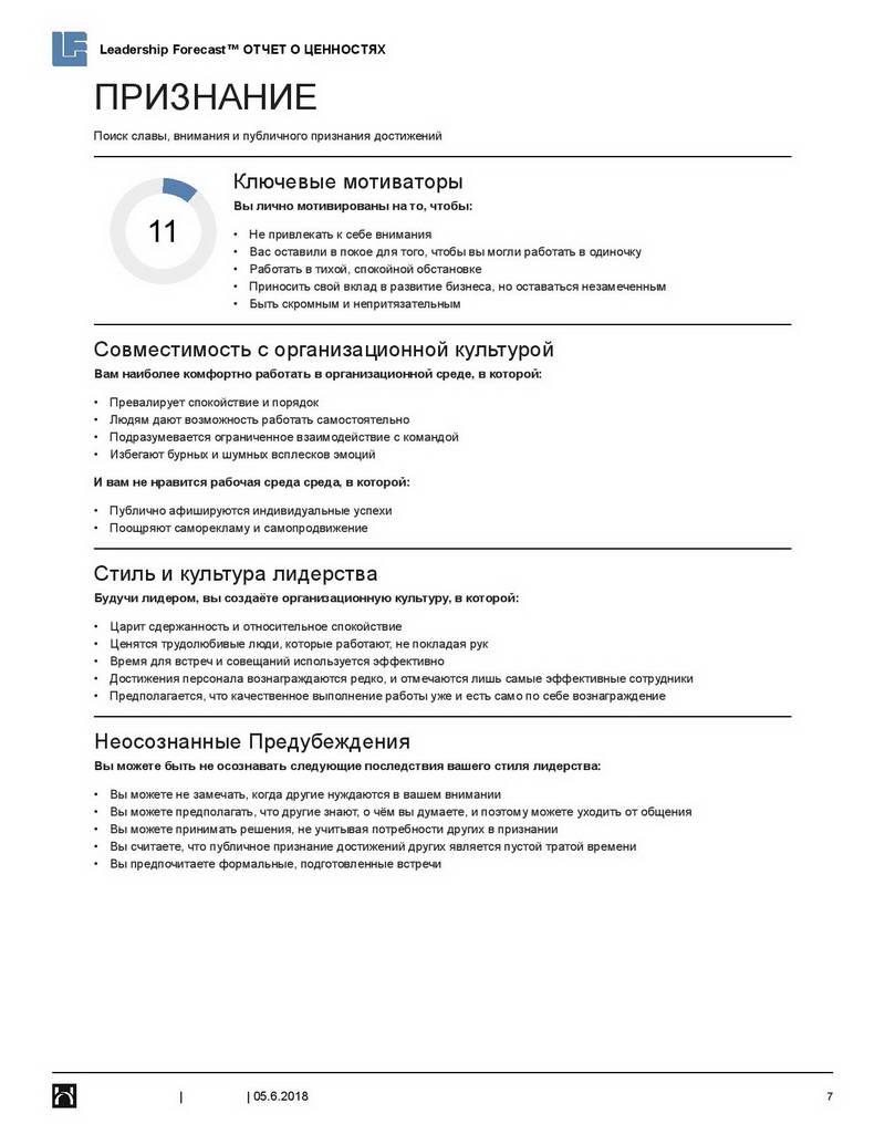 3-fortem_mvpi-hogan-leadership-forecast-values-report_ru_primer-otcheta-page-007