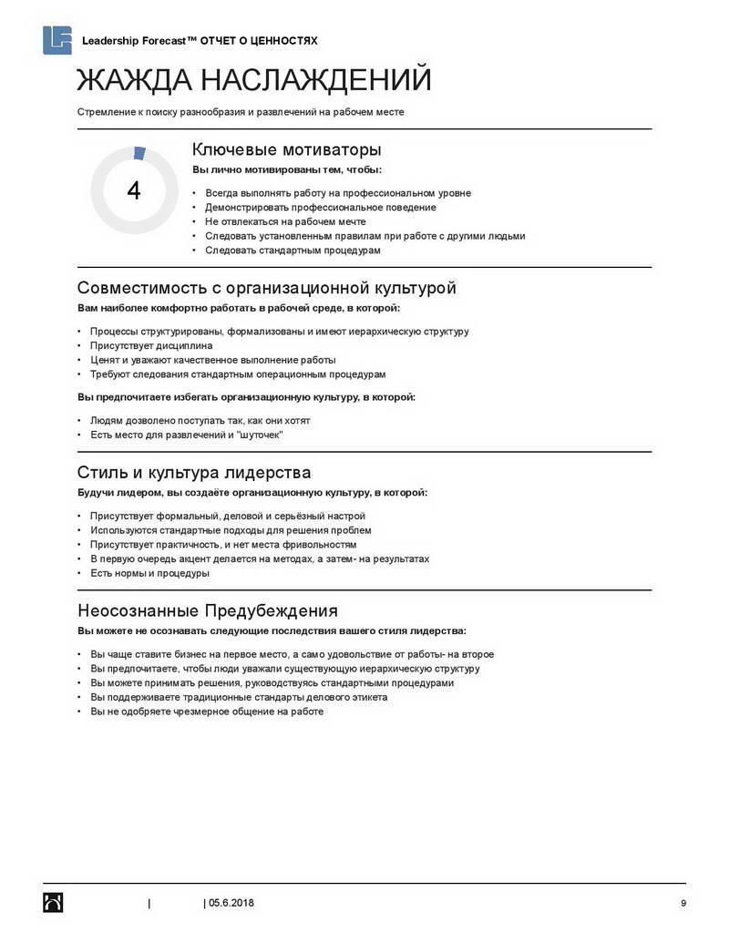 3-fortem_mvpi-hogan-leadership-forecast-values-report_ru_primer-otcheta-page-009