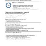 3-fortem_mvpi-hogan-leadership-forecast-values-report_ru_primer-otcheta-page-010