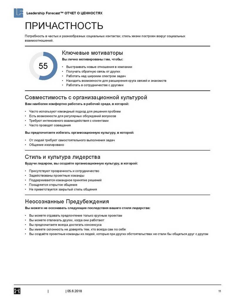 3-fortem_mvpi-hogan-leadership-forecast-values-report_ru_primer-otcheta-page-011