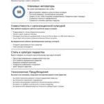 3-fortem_mvpi-hogan-leadership-forecast-values-report_ru_primer-otcheta-page-012