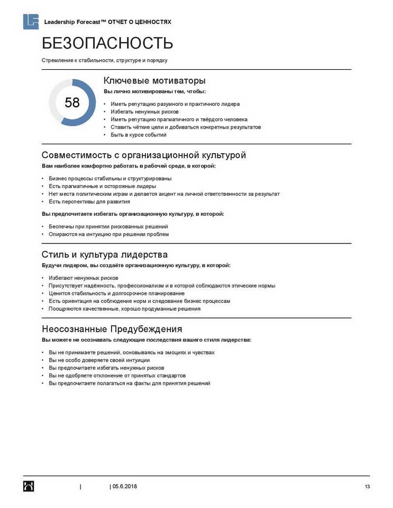 3-fortem_mvpi-hogan-leadership-forecast-values-report_ru_primer-otcheta-page-013