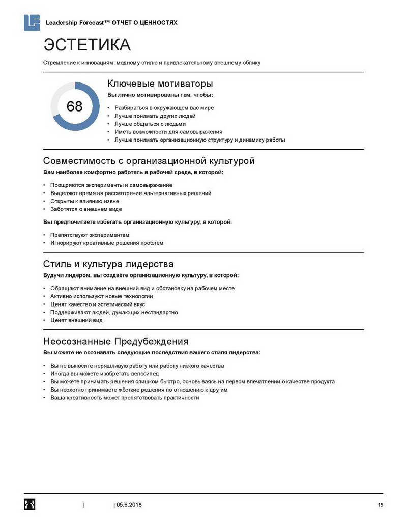 3-fortem_mvpi-hogan-leadership-forecast-values-report_ru_primer-otcheta-page-015