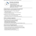 3-fortem_mvpi-hogan-leadership-forecast-values-report_ru_primer-otcheta-page-016