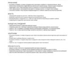 3-fortem_mvpi-hogan-leadership-forecast-values-report_ru_primer-otcheta-page-017